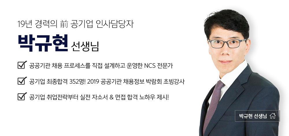 박규현.png