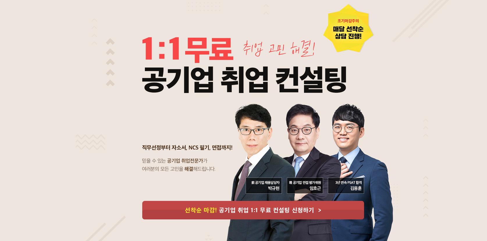 0611(1500)_마케팅팀_이성경_웹페이지(공기업-오프라인-무료컨설팅)