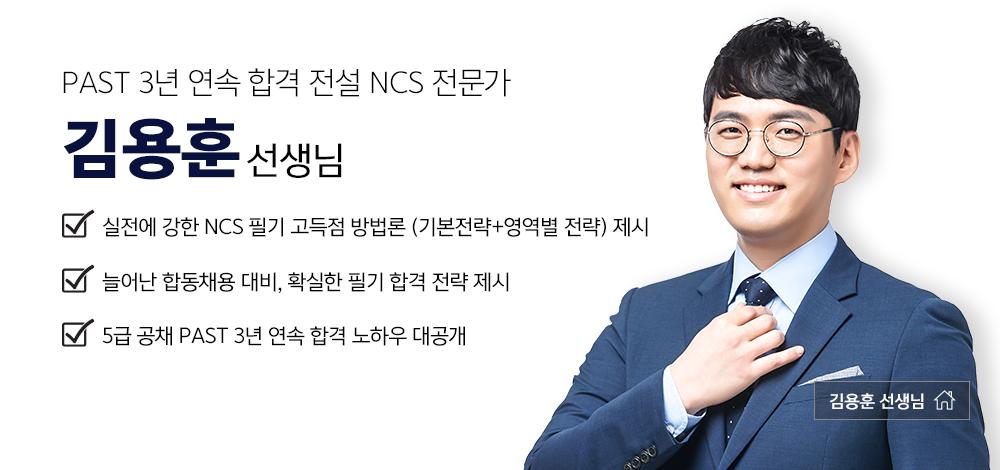 김용훈.png