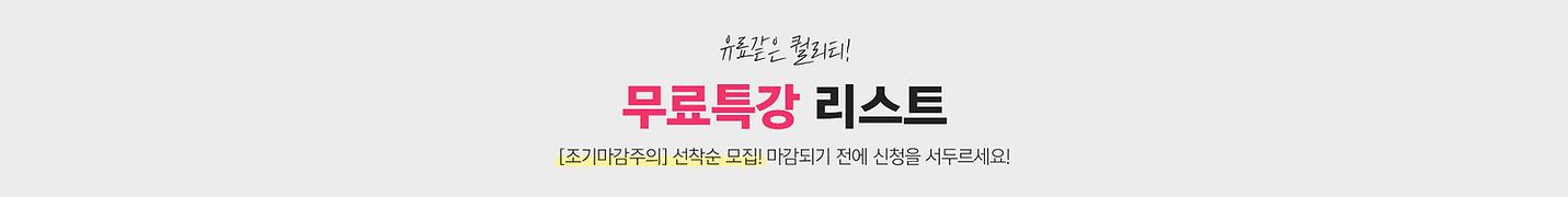위포트 현장무료특강4.png