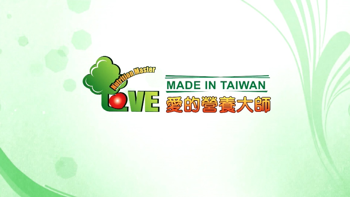 愛的營養大師企業形象短片