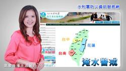 水利署水情資訊app電視廣告