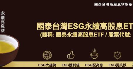 00878 申購方式懶人包(國泰永續高股息ETF)