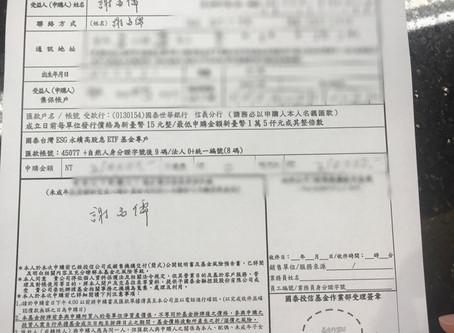 00878 申購方式懶人包「更新版」!(國泰永續高股息ETF)