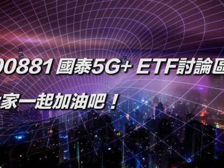 國泰5G+ ETF(00881)募集中,投資或存股前請先注意5件事情