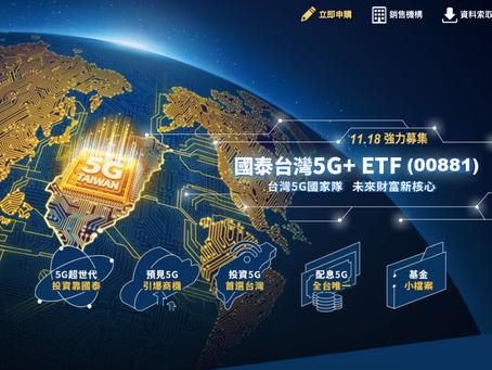 國泰5G+ ETF(00881 )申購懶人包,價差存股、一兼二顧