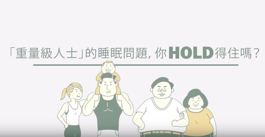HOLD-ON 舉重床動畫短片