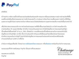 Paypal จะเก็บค่าธรรมเนียมการเบิกเงิน