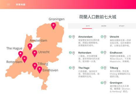 帶你一次看荷蘭地圖:七大城市介紹