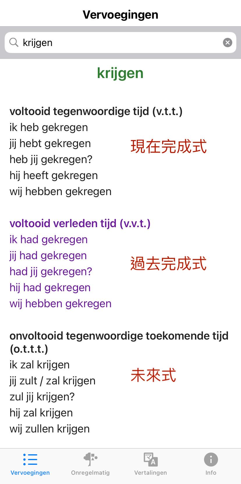 Nederlands werkwoord