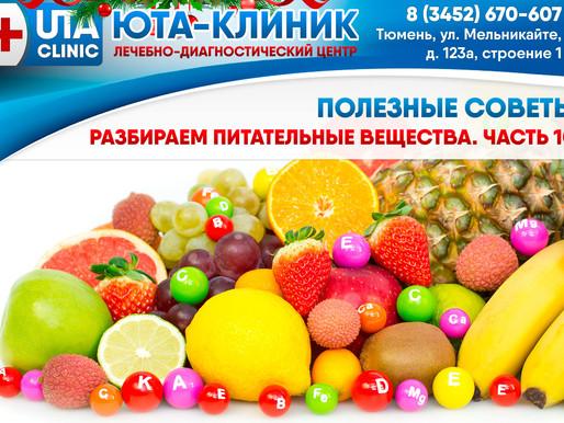 ПОЛЕЗНЫЕ СОВЕТЫ: Разбираем питательные вещества. Часть 10