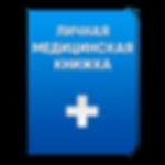 Медицинская (санитарная) книжка.png