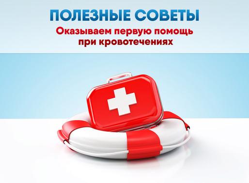 ПОЛЕЗНЫЕ СОВЕТЫ: Оказываем первую помощь при кровотечениях