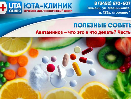 ПОЛЕЗНЫЕ СОВЕТЫ: Авитаминоз – что это и что делать? Часть 1