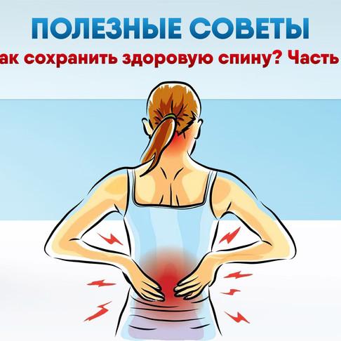 ПОЛЕЗНЫЕ СОВЕТЫ: Как сохранить здоровую спину? Часть 2