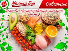 10 правил сбалансированного питания. Часть 2