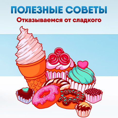 ПОЛЕЗНЫЕ СОВЕТЫ: Отказываемся от сладкого