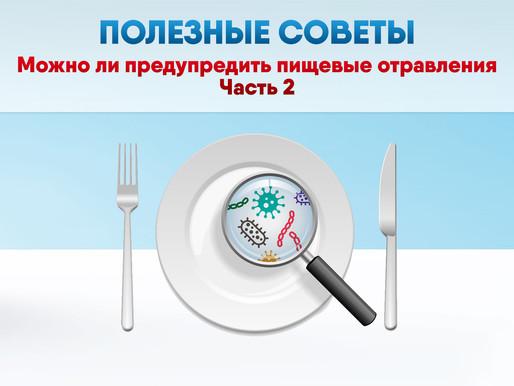 ПОЛЕЗНЫЕ СОВЕТЫ: Можно ли предупредить пищевые отравления. Часть 2