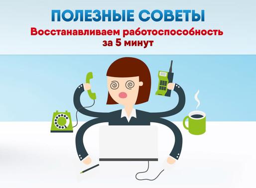 ПОЛЕЗНЫЕ СОВЕТЫ: Восстанавливаем работоспособность за 5 минут. Часть 1