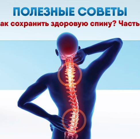 ПОЛЕЗНЫЕ СОВЕТЫ: Как сохранить здоровую спину? Часть 1