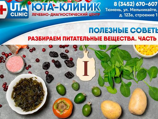 ПОЛЕЗНЫЕ СОВЕТЫ: Разбираем питательные вещества. Часть 8
