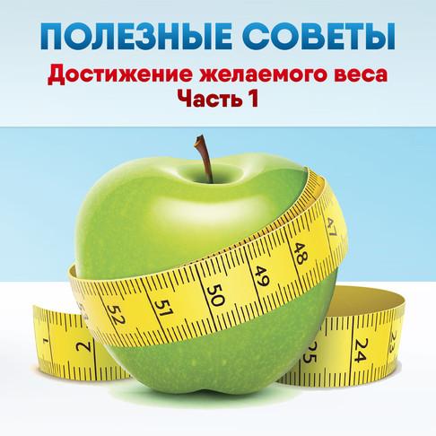 ПОЛЕЗНЫЕ СОВЕТЫ: Достижение желаемого веса. Часть 1