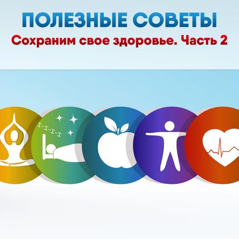 ПОЛЕЗНЫЕ СОВЕТЫ: Сохраним свое здоровье. Часть 2