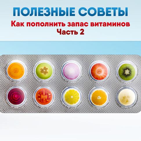 ПОЛЕЗНЫЕ СОВЕТЫ: Как пополнить запас витаминов. Часть 2