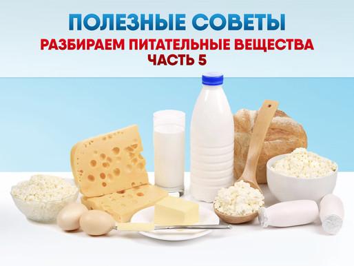 ПОЛЕЗНЫЕ СОВЕТЫ: Разбираем питательные вещества. Часть 5