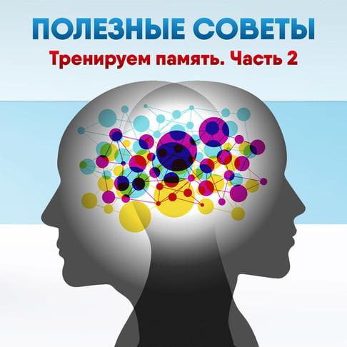 ПОЛЕЗНЫЕ СОВЕТЫ: Тренируем память. Часть 2