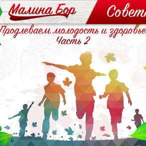 Советник от Малина Бора: Продлеваем молодость и здоровье. Часть 2