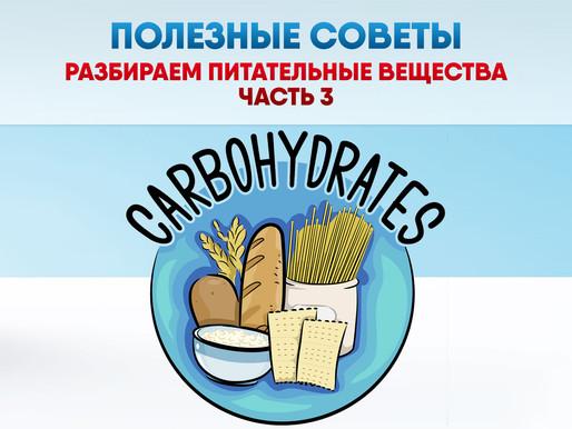 ПОЛЕЗНЫЕ СОВЕТЫ: Разбираем питательные вещества. Часть 3