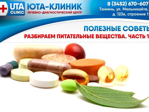 ПОЛЕЗНЫЕ СОВЕТЫ: Разбираем питательные вещества. Часть 12