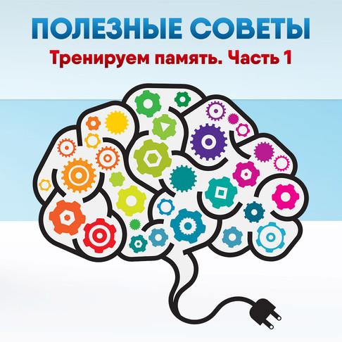 ПОЛЕЗНЫЕ СОВЕТЫ: Тренируем память