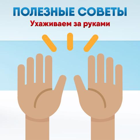 ПОЛЕЗНЫЕ СОВЕТЫ: Ухаживаем за руками