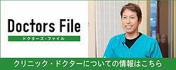 いづがみ歯科医院様_HPリンクバナー.jpg