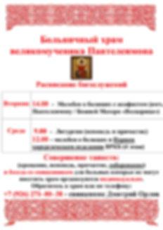 Расписание больница.jpg