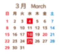ガトカレンダー3月.jpg