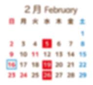 ガトカレンダー2月.jpg