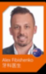 speaker_Fibishenko_CN.png