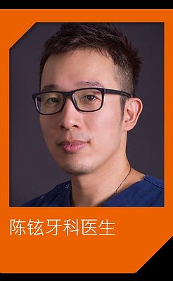 speaker_Chen_CN.png