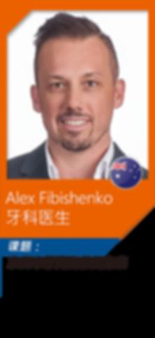 fibishenko_topic_CN.png