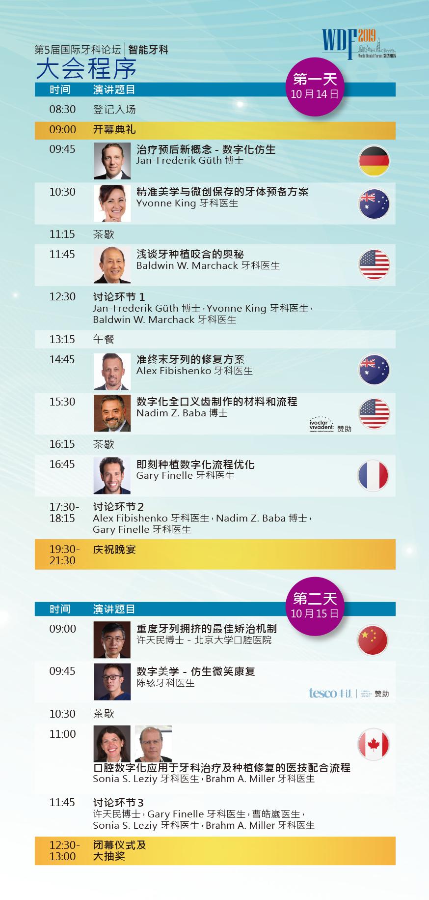 schedule_CN_20190923.png
