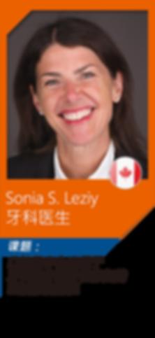 leziy_topic_CN.png