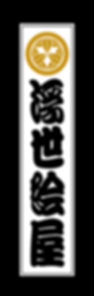 浮世絵屋たてロゴ.png