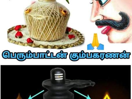 கும்பகர்ணன் - தமிழ்பெரும்பாட்டன்