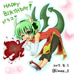 ドラコ誕生日おめでとう!2017(10)