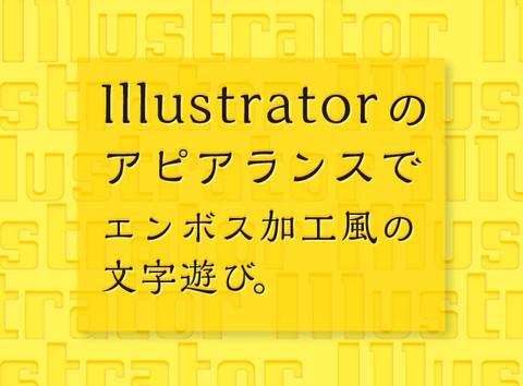 【Illustrator】アピアランスで作る簡単エンボス加工風の文字