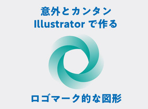 【Illustrator】ロゴに使えそうなグラフィカルな図形