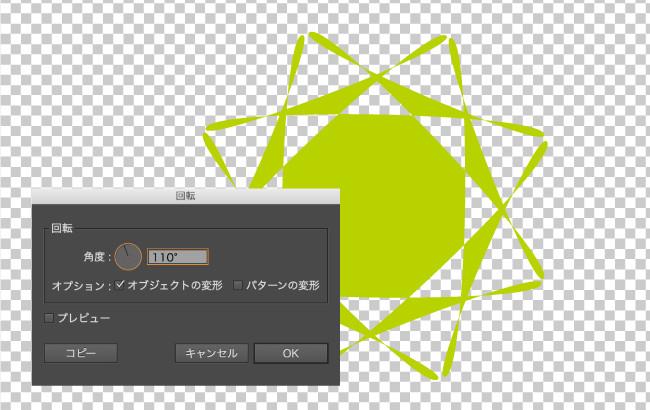 幾何学_手順4
